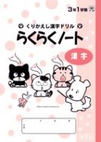 らくらくノート漢字