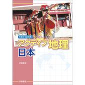 アクティブ地理日本_2016