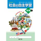 社会の自主学習_地理_2021_1