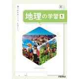 地理の学習_2021_1