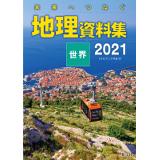 地理資料集_2021_1
