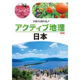 アクティブ地理日本_2021_1