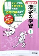 漢字の学習_2016