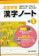 反復学習漢字ノート_2016