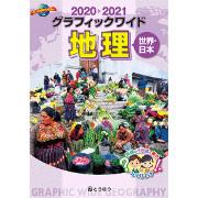 グラフィックワイド_地理世界日本_2020_1