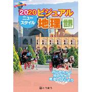 ニュースタイルビジュアル地理世界_2020_1