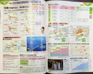 グラフィックワイド地理日本_2016_1