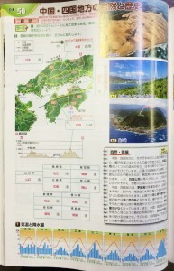 グラフィックワイド地理日本_2016_2