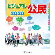 ビジュアル公民_2020_1