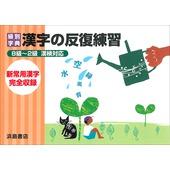漢字の反復練習