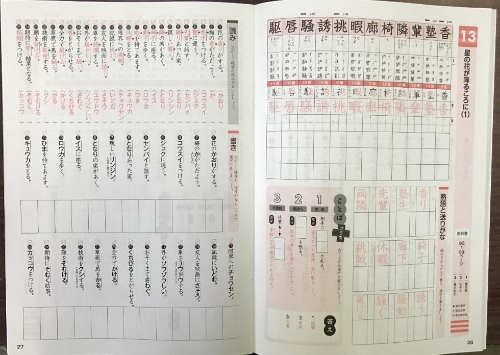 反復学習漢字ノート_2017_1