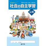 社会の自主学習_公民_2021_1