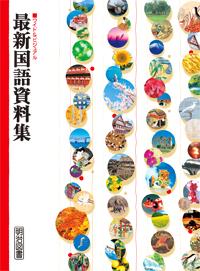 最新国語資料集
