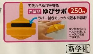 彫刻刀_ゆびサポ_2020