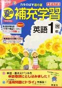 夏の補充学習英語_2016