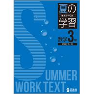 夏の学習数学_2015
