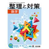 整理と対策_数学_2021