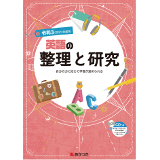 整理と研究_英語_2021