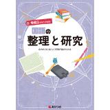 整理と研究_国語_2021