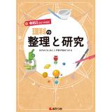 整理と研究_理科_2021
