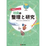 整理と研究_社会_2021