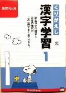 くりかえし漢字学習_2016