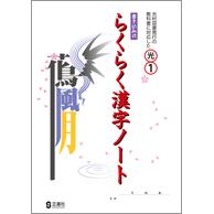 らくらく漢字ノート_2016
