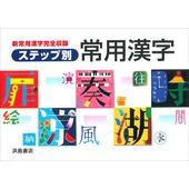 ステップ別常用漢字_2016