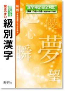 級別漢字_2016