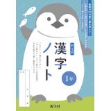 単元別漢字ノート_2021_1