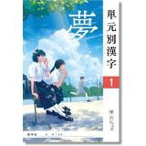 単元別漢字_2021_1