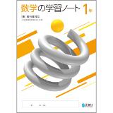 数学の学習ノート_2021_1