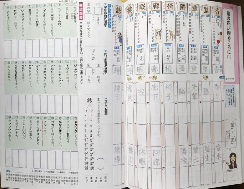 くりかえし漢字_2018_2