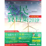 ワイド版公民資料集_2019_1