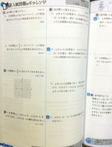 3年間の総仕上げ問題集_数学_2016_2