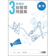 3年間の総整理問題集数学_2016