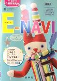 E-NAVI_2016