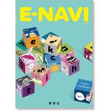 E-NAVI_2021_1