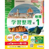 学習整理_地理_2021_1