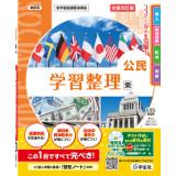 学習整理_公民_2021_1