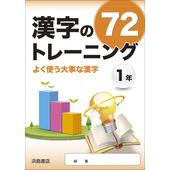 漢字トレーニング72_2017_1