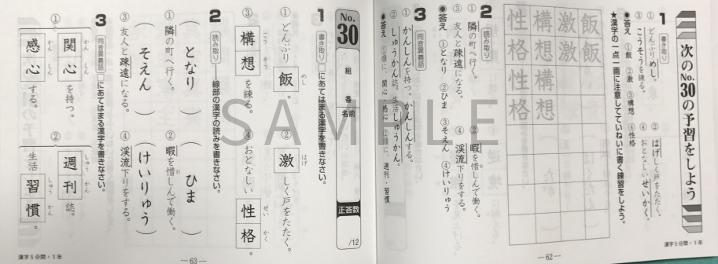 漢字5分間テスト_2017_2