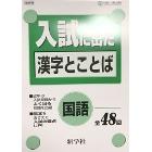 入試に出た漢字とことば_2017_1