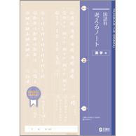 国語科考えるノート-漢字編-_2017_1