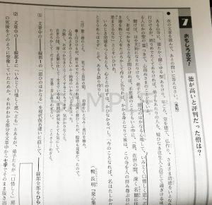 問1問題集_国語_2021_2