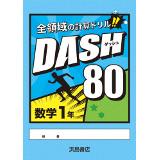 ダッシュ80_2021_1