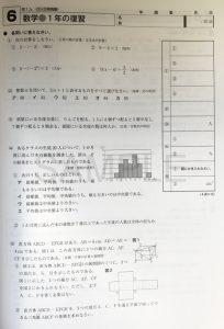 問1問題集ジュニア_数学_2021_1