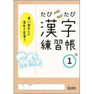 たびたび漢字練習帳_2018_1