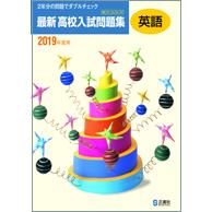 最新高校入試問題集_英語_2018