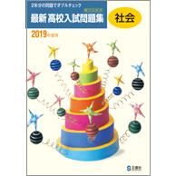 最新高校入試問題集_社会_2018
